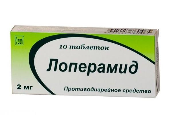 Коробка от препарата Лоперамид