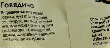 Типичный состав сухого корма для кошек