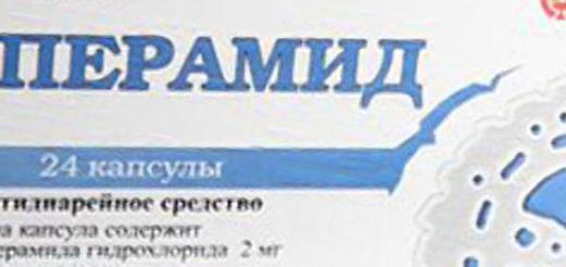 Упаковка Лоперамида при поносе