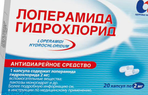 Упаковка из под таблеток Лоперамид
