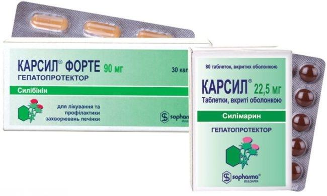 Препарат карсил в упаковке