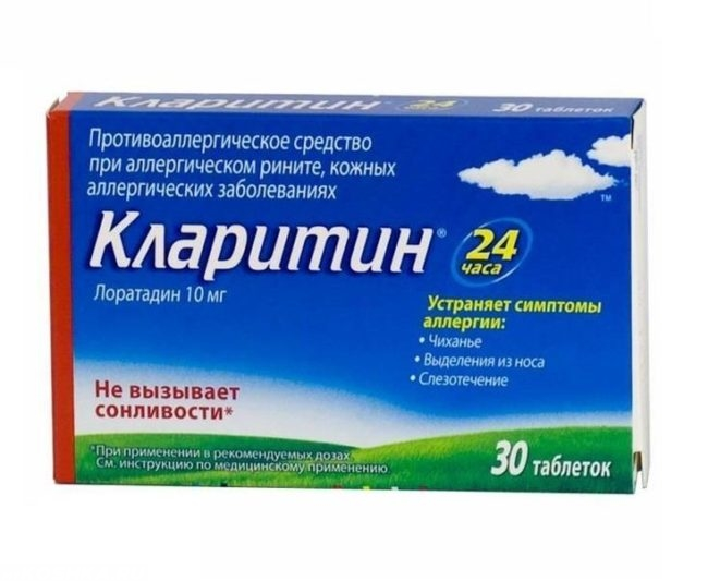 Препарат кларитин в упаковке