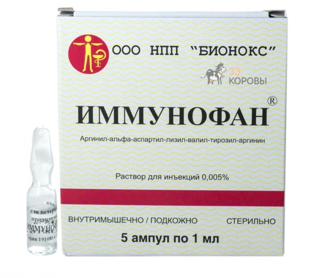 Препарат иммунофан в виде раствора